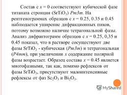 Презентация на тему Тема дипломной работы Диэлектрические  6 Состав