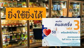 เปลี่ยนมาใช้สิทธิ ยิ่งใช้ยิ่งได้ หลังลงทะเบียน คนละครึ่งเฟส 3 ไปแล้ว ได้หรือไม่  ?   Thaiger ข่าวไทย