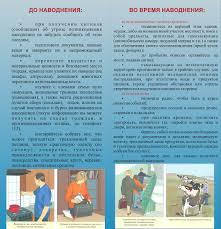 Статья Действие населения при наводнении Безопасность  Правила поведения при наводнение реферат