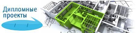 Дипломные работы проекты по строительству ПГС ЭУН ГСХ · Готовые дипломные работы по строительству