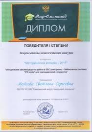 Заочное отделение 10 01 2018 Диплом i степени во Всероссийском педагогическом конкурсе Методическая копилка 2017