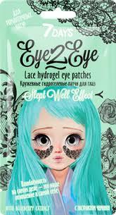 Патчи д/глаз <b>7DAYS Кружевные</b> гидрогелевые с экстрактом ...