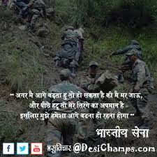 Indian Army Punchline Hindi English Proud Of Indian Army Status
