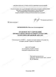 Диссертация на тему Правовое регулирование профессионального  Диссертация и автореферат на тему Правовое регулирование профессионального спорта в Российской Федерации общеправовой анализ