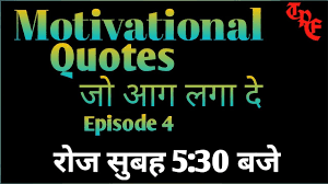 Best Motivational Quotes In Hindi Episode 4 11 May 2019