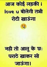 730 hindi funny pictures images photos