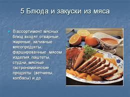 Реферат Холодные блюда и закуски ru Банк рефератов  Реферат на тему холодные блюда
