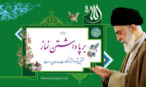 Image result for حدیث در مورد اقامه نماز