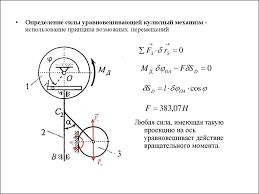 Курсовая работа по теоретической механике презентация онлайн 9
