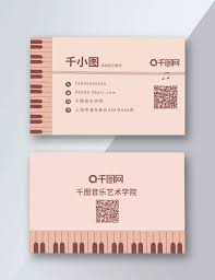 Music Teacher Business Card Piano Musical Notes Long Piano