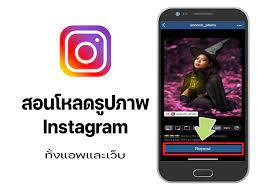 สอนวิธี โหลดรูป instagram จัดเต็มทั้งแอพและเว็บ - Anonch Photography