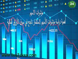 مؤشرات الاسهم   أهمية دراسة مؤشرات الأسهم لاستثمار ناجح في سوق الأوراق  المالية