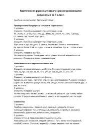 Контрольная работа по теме Деепричастие  Карточки по русскому языку с разноуровневыми заданиями за 3 класс
