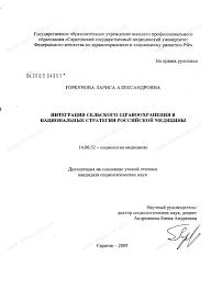 Диссертация на тему Интеграция сельского здравоохранения в  Диссертация и автореферат на тему Интеграция сельского здравоохранения в национальные стратегии российской медицины