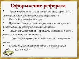 Оформление реферата по литературе литература презентации Оформление реферата Текст печатается или пишется от руки через 1 5 2 интервала на