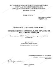 Диссертация на тему Непрерывное профессиональное образование  Диссертация и автореферат на тему Непрерывное профессиональное образование взрослых во Франции
