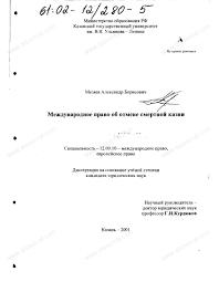 Диссертация на тему Международное право об отмене смертной казни  Диссертация и автореферат на тему Международное право об отмене смертной казни