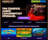 Разнообразие игр в Азино777