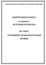 Уголовное право по Русской Правде реферат по истории  Уголовное право по Русской Правде реферат по истории отечественного государства и права