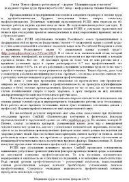 Охрана труда шахтёрская энциклопедия А так планируют на завтра