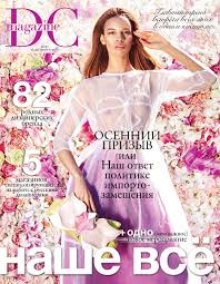 <b>DC</b> magazine (52) autumn 2015 by <b>DC</b> magazine - issuu