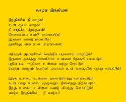 tamil essays research paper academic writing service 2020 tamil essays