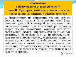 Презентация на тему Лямзин Михаил Алексеевич профессор д п н  14 Положение