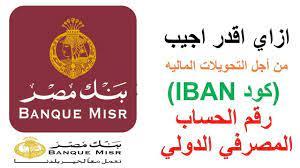 طرق الحصول على رقم الآيبان بنك مصر 2021 الجديد للتحويلات البنكية