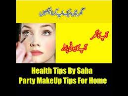 easy beauty tips in urdu party makeup ghar myn karnay ka tarika health tips by saba you