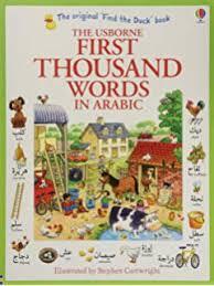 My Letters Level 1 Kg Collins Big Cat Arabic Reading