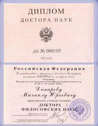 Про докторские дипломы ВАКК phd в России Образец диплома доктора наук Высшего Аттестационно Квалификационного Комитета ВАКК 2006 г