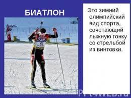 Презентация на тему Зимние виды спорта скачать бесплатно слайда 3 Это зимний олимпийский вид спорта сочетающий лыжную гонку со стрельбой из винто