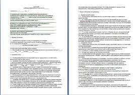 Отчёт о прохождении педагогической практики найден результат Отчет о прохождении педагогической практики в школе по британскому языку документ возражения на исковое заявление в гражданском процессе образец 2017