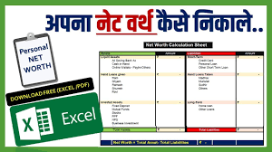 Business Net Worth Calculator Easy And Best Way To Calculate Net Worth In Excel Sheet In Hindi