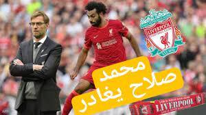 ليفربول ضيفا ثقيلا على ليدز يونايتد في الدوري الإنجليزي اليوم - YouTube