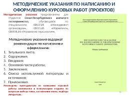 Отчет о преддипломной практике в гостинице образец