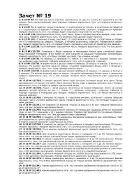 контрольная работа по теории вероятностей Зачет № 19 Теория вероятностей
