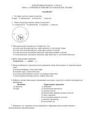 Биология класс Тест контроль № Вариант № А Наука о  КОНТРОЛЬНАЯ РАБОТА 6 КЛАСС