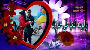 أجمل تهنئة عيد الأضحى للحبيب- أرسليها لحبيبك / زوجك - حب - فيديو Dailymotion