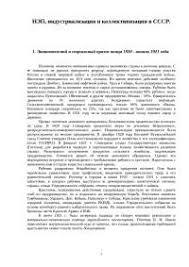 Советское общество в гг реферат по истории скачать  Советское общество в 20 30 гг реферат по истории скачать бесплатно Ленин Сталин Берия