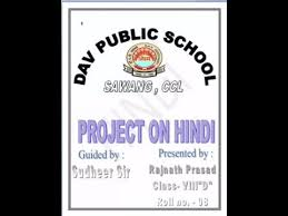 front page for computer project how to design a simple front page for project file in hindi