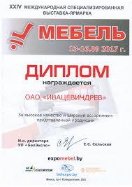 Дипломы Ивацевичдрев Диплом Мебель 2017