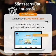 คนละครึ่ง Com ลงทะเบียน R=H Www.thairath.co.th - ลงทะเบ  ยนคนละคร ง Com ลงทะเบ ยน ฮชท  ภThaiphotos 18 ภาพ - ทั้งนี้ จะมีการสนับสนุนเงินช่วยเหลือคนละ 5,000  บาทต่อเดือน เป็น. - Decoración De ...