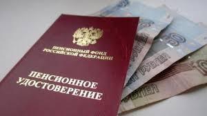 Пожизненно заключённый Чёрного дельфина защитил диплом по  Индексация пенсий в России в феврале 2018 года