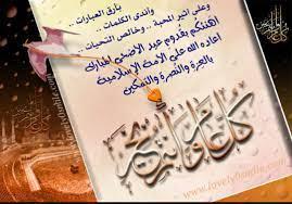 """صمود انثى ) on Twitter: """"اهنئكم بقدوم عيد الأضحى المبارك أعاده الله علينا  وعليكم وكل عام وانتم الى الله اقرب❤… """""""