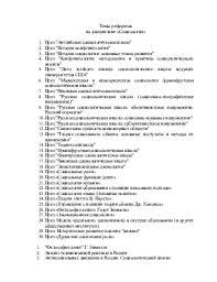 Темы рефератов по дисциплине Социология