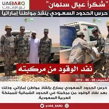 """برق الإمارات no Twitter: """"حرس الحدود السعـودي ينقذ مواطناً إماراتياً.  #برق_الإمارات #السعودية #عيد_الفطر… """""""