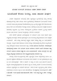 water conservation essay in kannada essay on environmental water conservation essay in kannada essay on environmental pollution in kannada alkaline puressentials