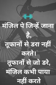Best And New Life Changing Motivational Quotes In Hindi For Every