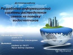 Презентация на тему Дипломная работа Разработка информационной  1 Дипломная работа Разработка информационной системы